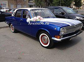 "Аренда ретро автомобиля ГАЗ-24 ""Волга"""
