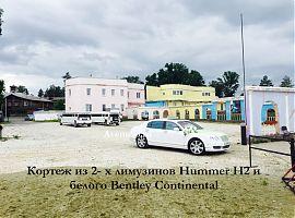 Кортеж из лимузинов Хаммер H2 и Бентли Континенталь