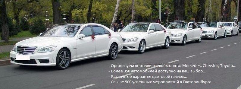Аренда автомобилей с водителем в Екатеринбурге