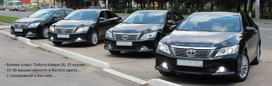 Прокат автомобилей Тойота Камри в Екатеринбурге с водителем