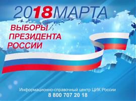 Выборы Президента РФ 2018 в Екатеринбурге