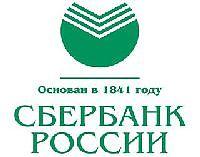 Сбербанк России Екатеринбург